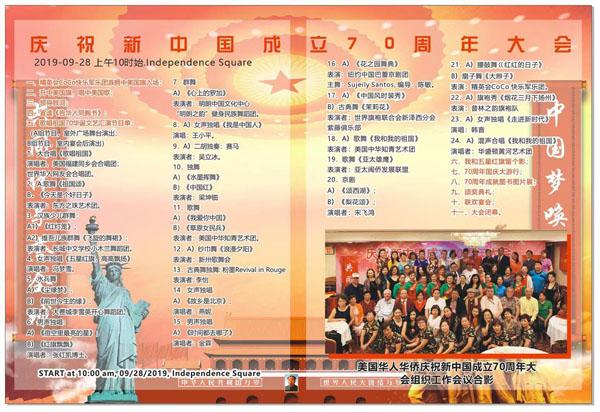 美国独立广场庆祝新中国70周年大会倒计时半月
