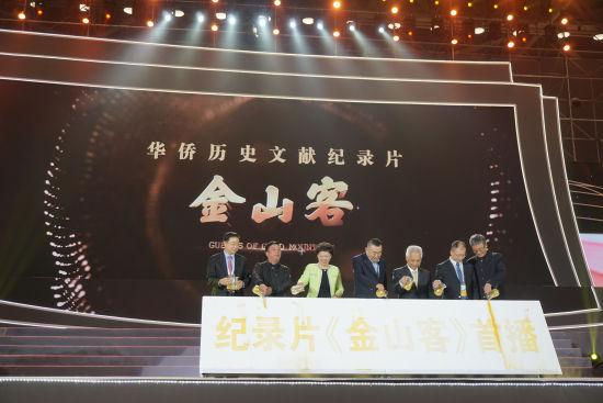 华侨华人文化交流合作_暨粤港澳青年文化创意发展大会在江门市开幕