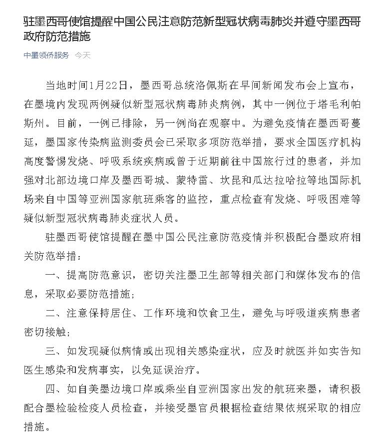驻墨西哥使馆提醒中国公民注意防范新型冠状病毒肺炎并遵守墨西哥政府防范措