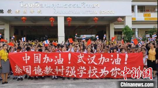 有多位华人教师支教的泰国合艾德教树强学校全体师生向中国人民献上祝福。 青岛外派泰国教师所光耀提供 摄