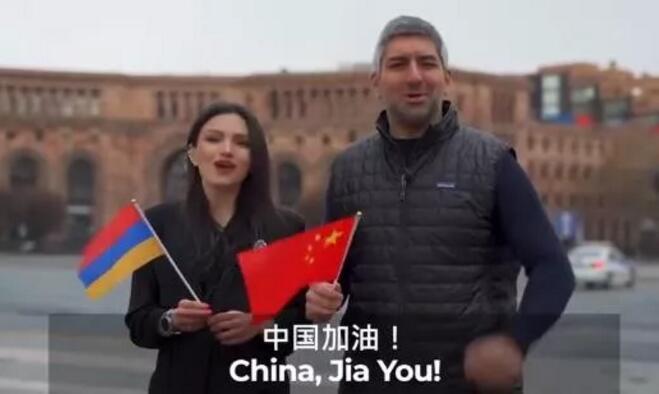 我们和中国在一起!全球声援中国抗疫
