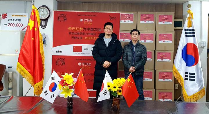 韩国养志红参为中国医务人员捐赠1000盒高级红参浓缩精华液助力中国!支援中国!