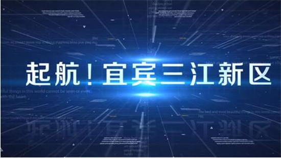 """四川首个省级新区!宜宾三江新区释放了哪些_""""新""""信号"""