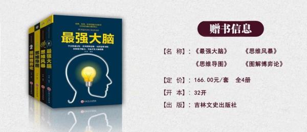 """打造""""最强大脑"""",""""全球儿童未来脑工程""""来华公益启动"""