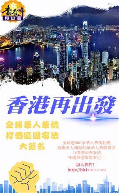 香港再出发�蛉�球华人华侨撑港区国安法大签名活动