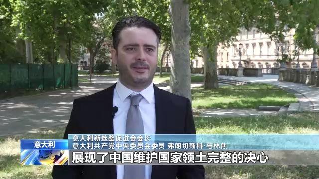 多国学者谈香港国安法:中国立法合理且必要_理应获支持