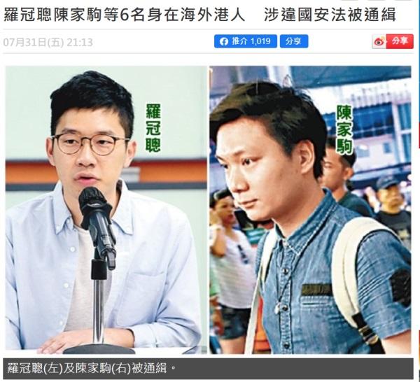 港媒:港警正式通缉罗冠聪等6名逃往海外乱港分子