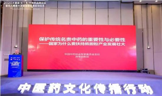 聚焦中医药文化传播行动_2020大健康(长三角)中医药品牌论坛暨全球启动仪式直播在苏州举行