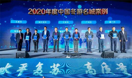 长春市位列2020年度中国冬游名城top1