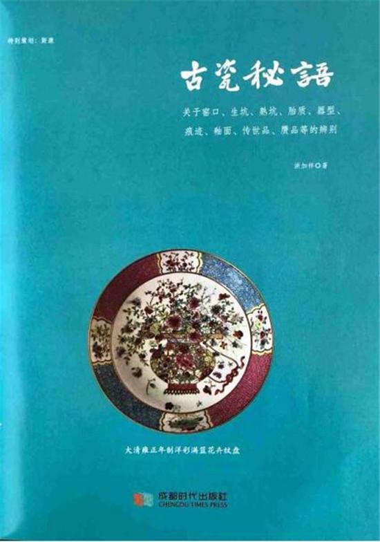潜心研究四十年 实战成就工具书_洪加祥《古瓷秘语》正式出版